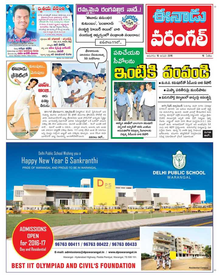 dps-eenadu-press-ad
